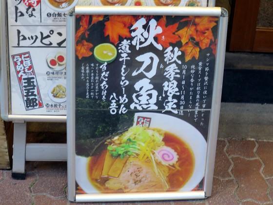 煮干しらーめん玉五郎元町店