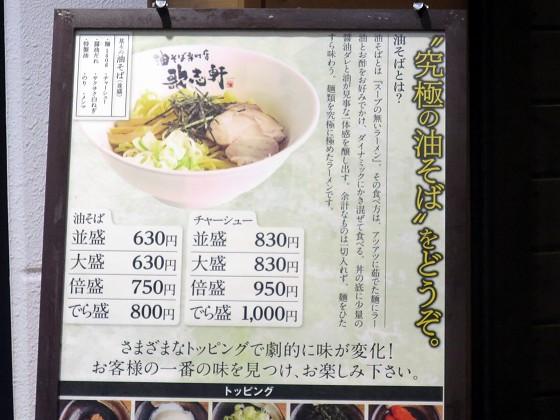 歌志軒加古川店