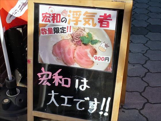 RAMEN風見鶏