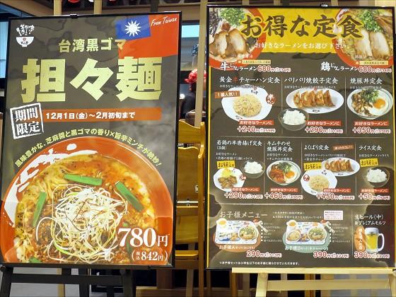 ラーメンまこと屋 イオンモール神戸南店