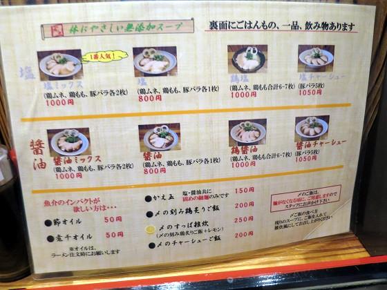 らーめん専門 和海『醤油チャーシュー+節オイル』