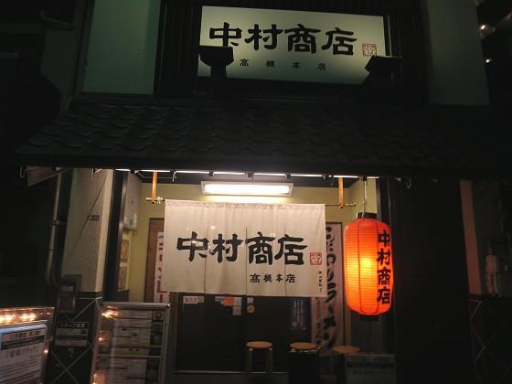 中村商店高槻本店