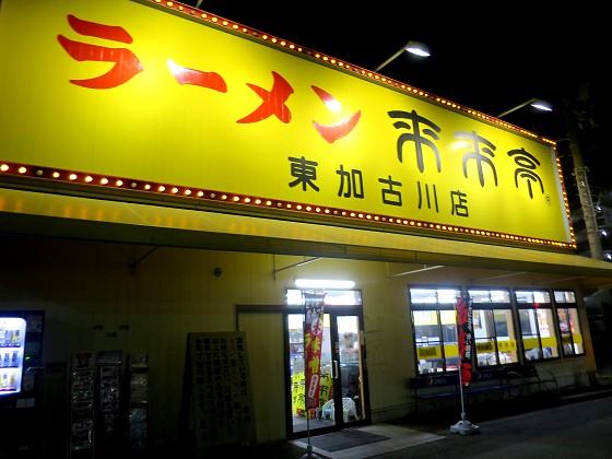 来来亭東加古川店