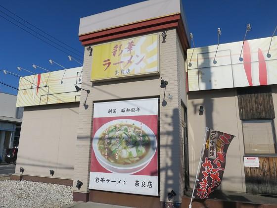 彩華ラーメン奈良店