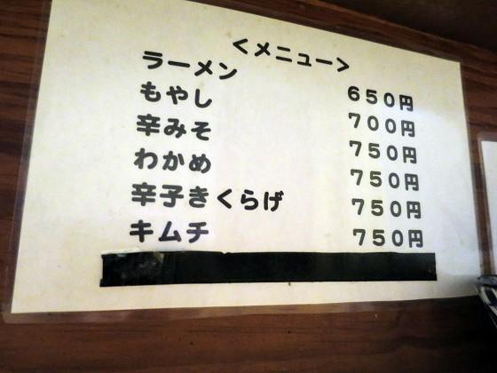 長浜ラーメン鷹