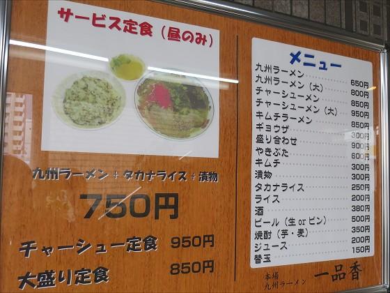 九州ラーメン一品香