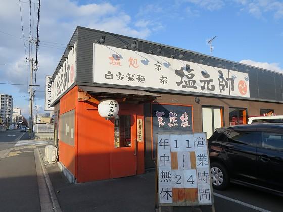 京都塩元帥