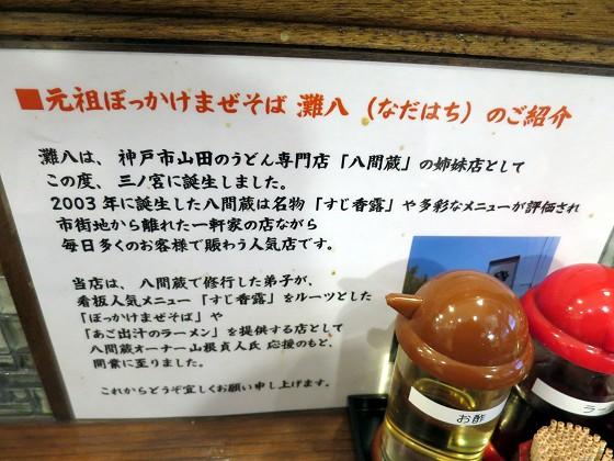 神戸灘八 本店