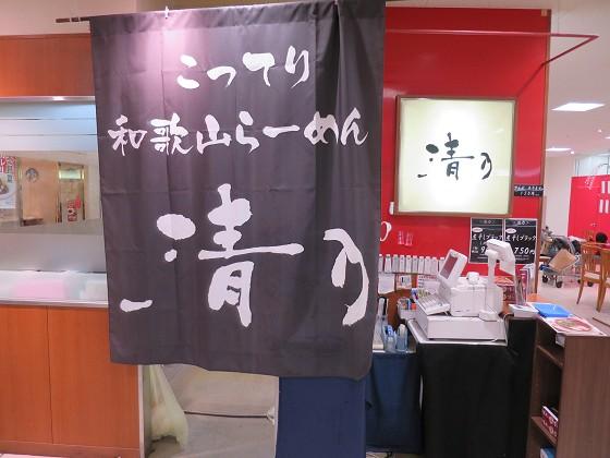 清乃近鉄店