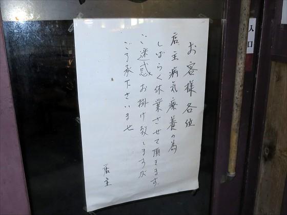 げんこつ川西店が休業している