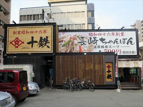 ちゃんぽん十鉄吹田店