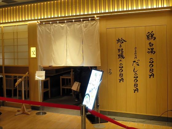 銀座篝 ルクア大阪店