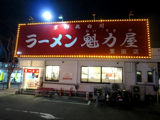 魁力屋箕面店