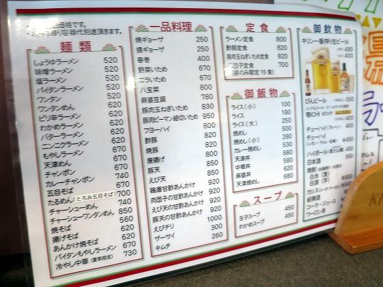 中華料理 舵