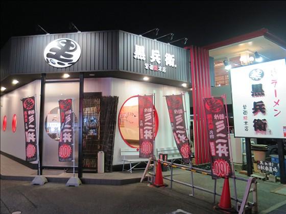 黒兵衛箕面総本店