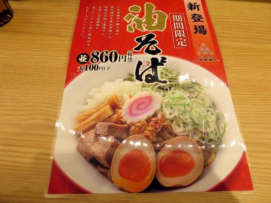 三田製麺所天満駅前店