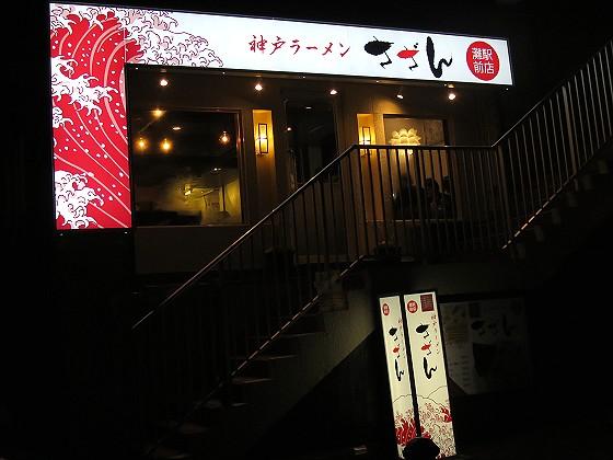 神戸ラーメンさざん 灘駅前店
