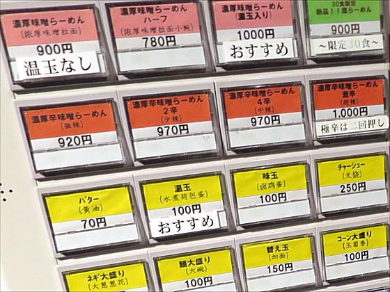 札幌らーめん獅子王大阪店