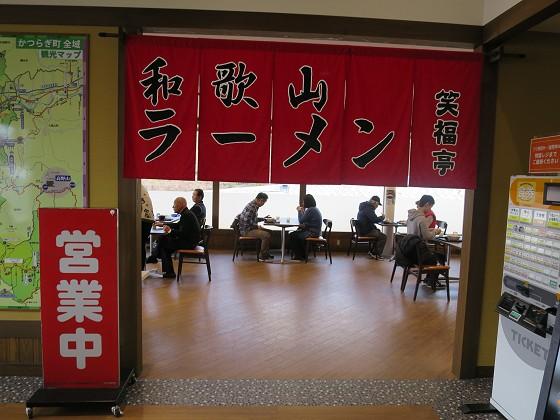 笑福亭 かつらぎ西PA店