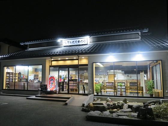 旨いラーメンゆうや 三田スープ工房店