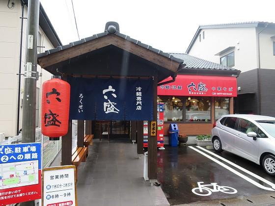 冷麵専門店六盛