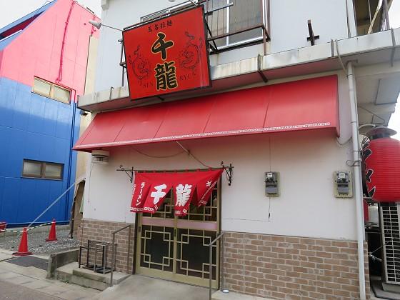 玉名拉麺千龍