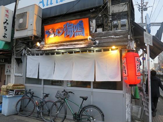 ラーメン海鳴中洲店