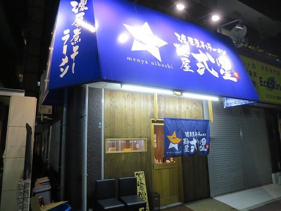 麺屋弍星 王子公園店