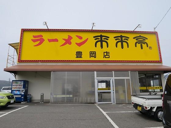 来来亭 豊岡店