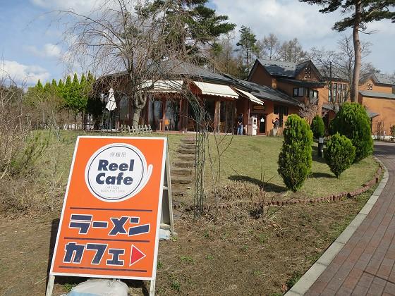 湖麺屋 リールカフェ