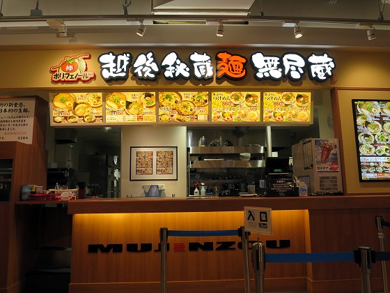 越後秘蔵麺無尽蔵 コロワ甲子園店