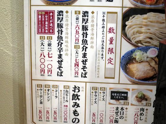 自家製麺三竹寿アクロスプラザ古島 店
