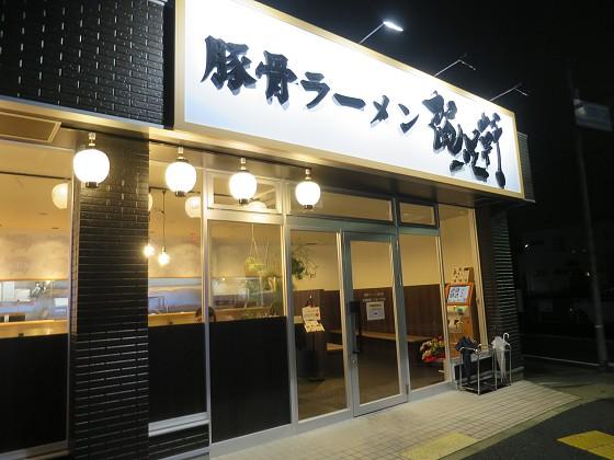 賀正軒武庫之荘店