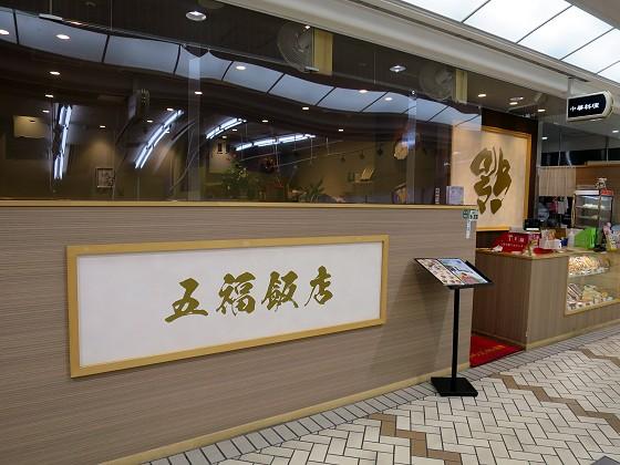 五福飯店芦屋店