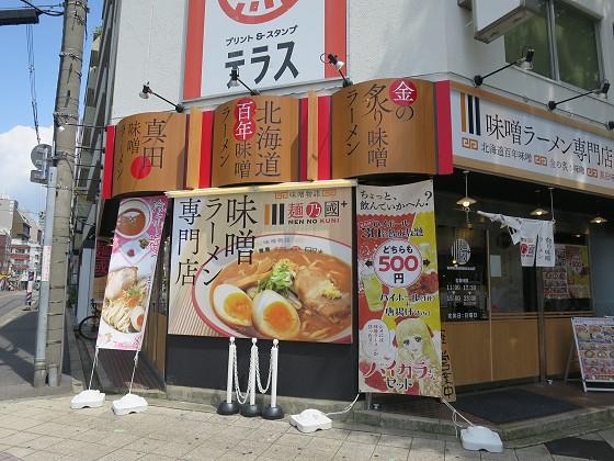 麺乃國+西天満店