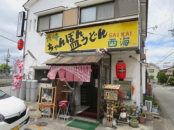 長崎ちゃんぽん西海