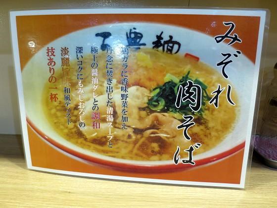 三豊麺斬宝塚中筋店