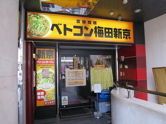 ベトコン梅田新京