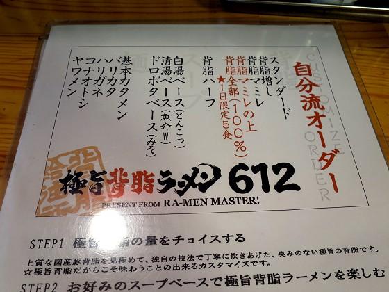 極旨背脂ラーメン612