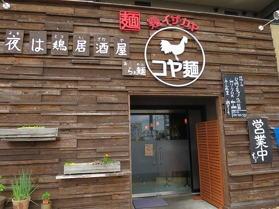 鶏イザカヤコヤ麺