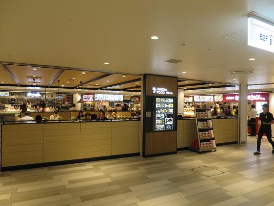 麺屋マルショウ阪急三番街店