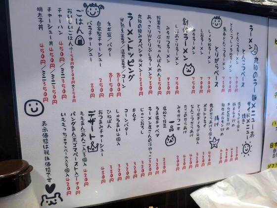 丸和のラー麺