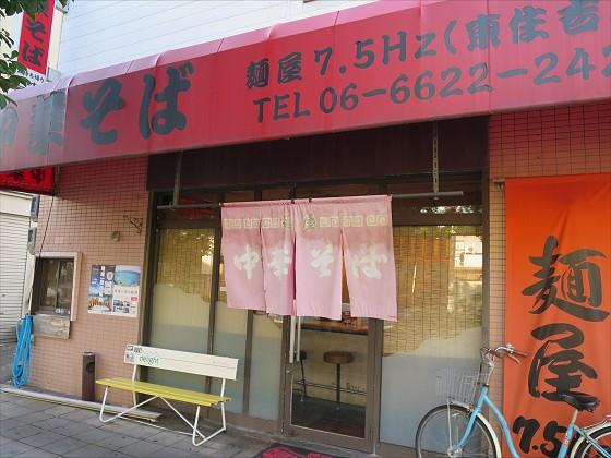 麺屋7.5Hz東住吉店