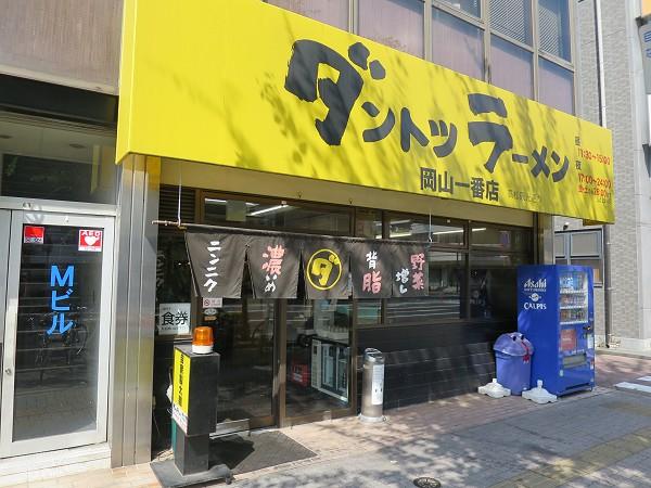 ダントツラーメン岡山一番店高松観光通り