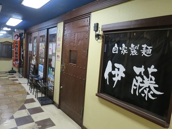自家製麺伊藤銀座店