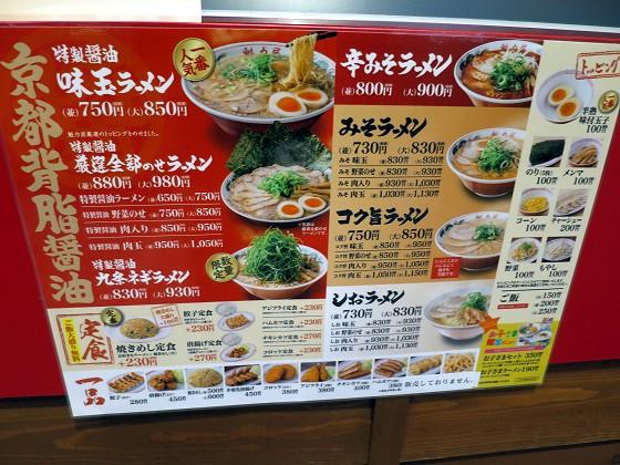 ラーメン魁力屋 イオンモール神戸南店