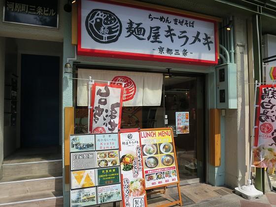 麺屋キラメキ京都三条