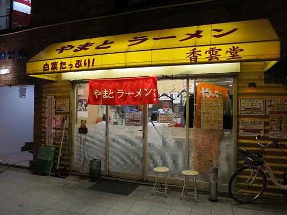 やまとラーメン香雲堂野田阪神店