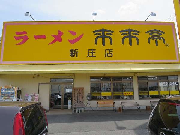 来来亭 新庄店