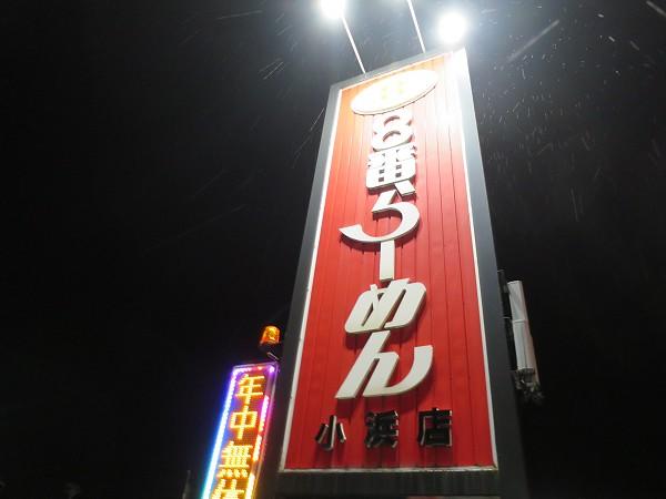 8番らーめん小浜店